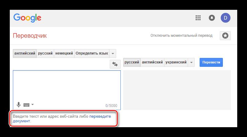 Перевод документа в Google Переводчик