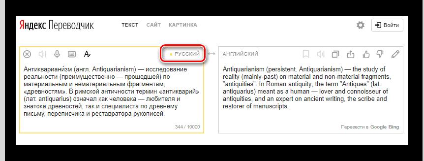 Перевод с русского в Яндекс Переводчик