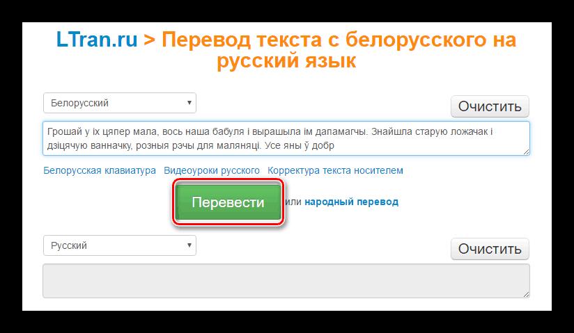 Перевод текста в LTran