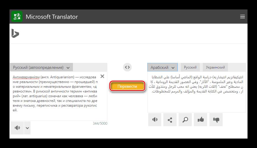 Перевод текста в Microsoft Translator