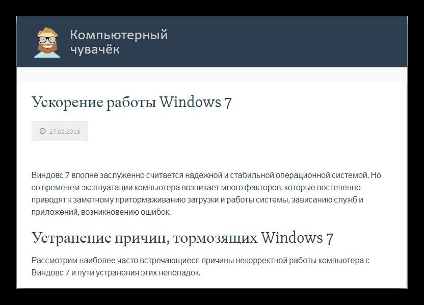 Пример использование функции блокировка элемента Адблок Плюс в Яндекс.Браузере