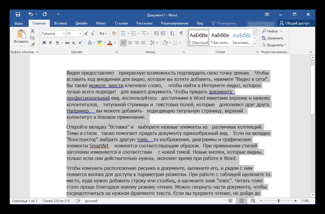 Пример текста с пробелами в Word