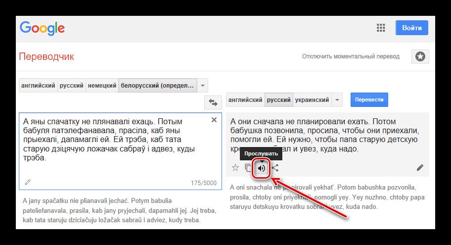 Прослушивание переведенного текста в Google Переводчик