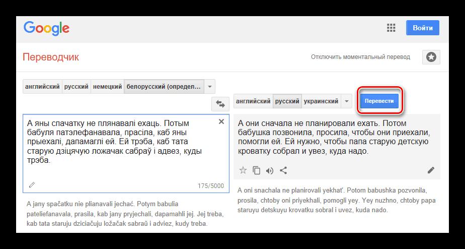 Процесс перевода текста в Google Переводчик