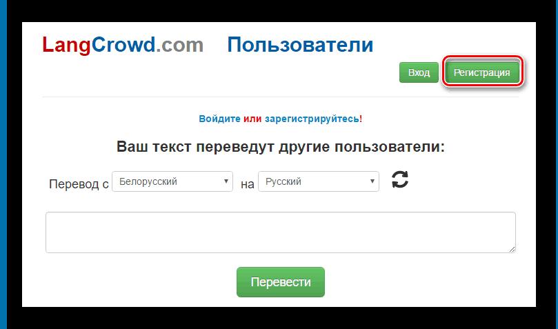 Регистрация на LangCrowd