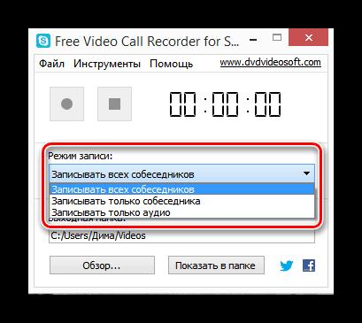 Режим записи в Free Video Call Recorder