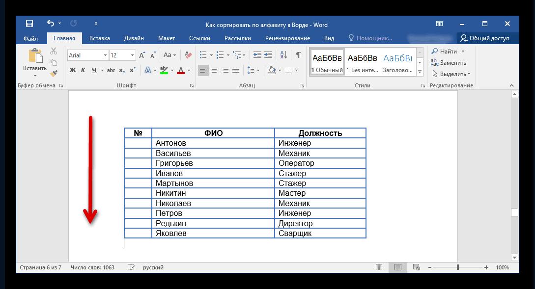 Результат сортировки таблицы по алфавиту в Microsoft Word
