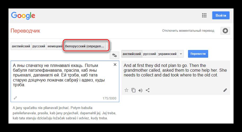 Ручное определение языка в Google Переводчик