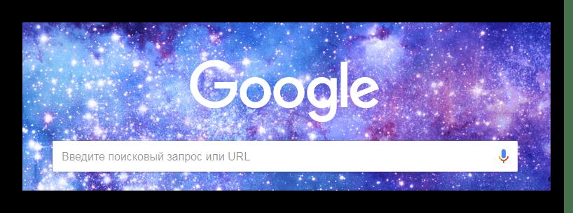 Тема которая была установлена в Google Chrome