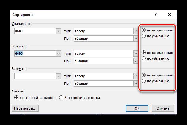 Тип сортировки данных в таблице в Microsoft Word