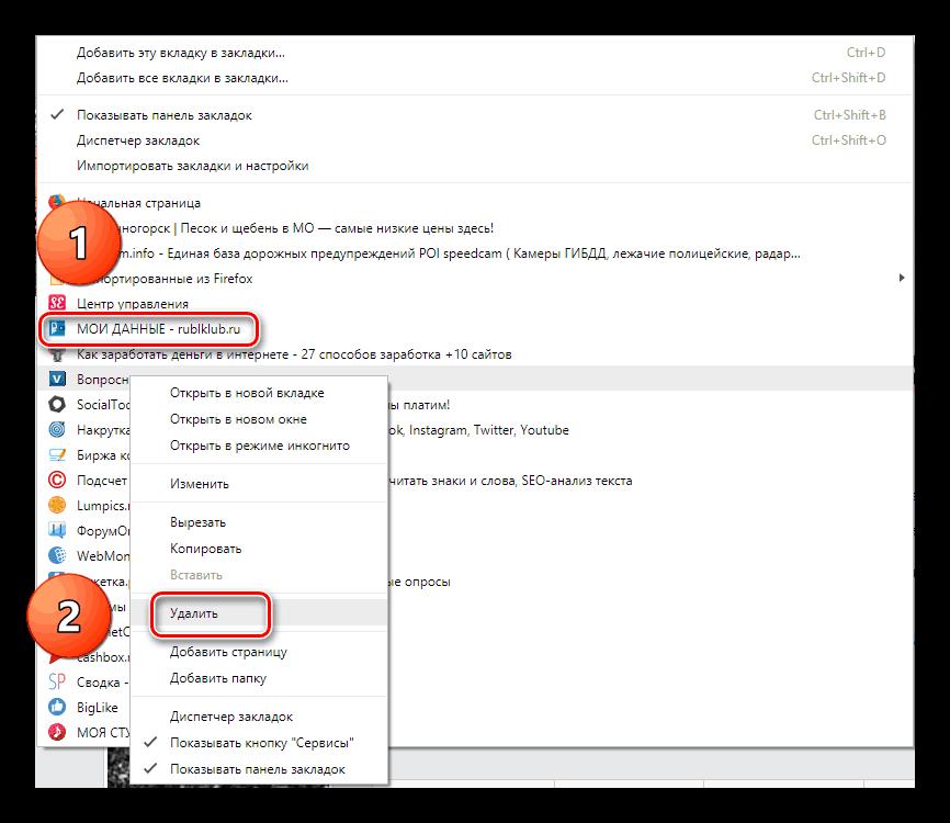Удаление одной закладки в Гугл Хром