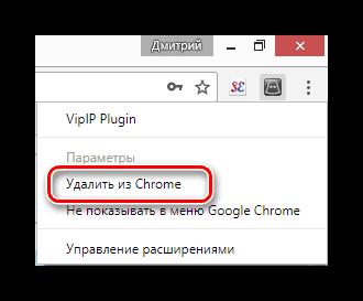 Удаление расширения из панели инструментов Гугл Хром