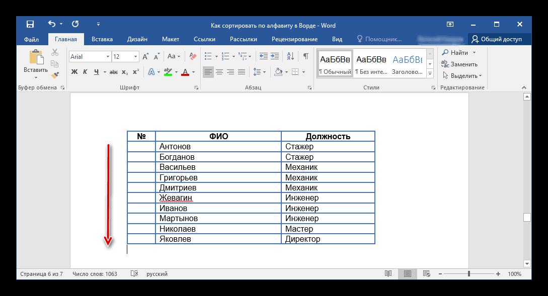 Упорядоченные по алфавиту колонки в Microsoft Word