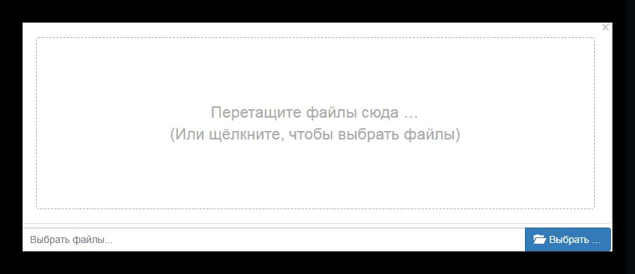 Варианты загрузки файла для обработки на Inettools