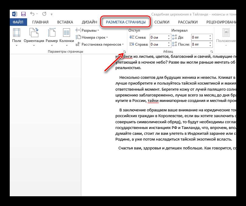 Как сделать параметры страниц в ворде 683