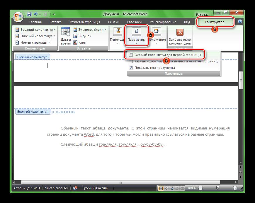 Включение параметра Особый колонтитул для первой страницы в Word