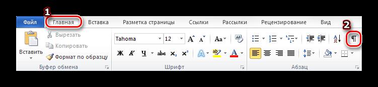 Включение показа скрытых знаков форматирования в Word 2010