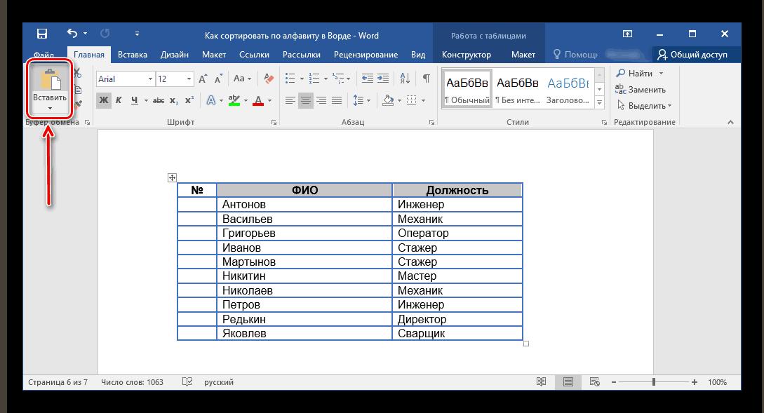 Вставка шапки таблицы в Microsoft Word