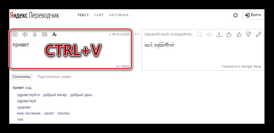 Вставка текста для перевода в Яндекс Переводчик