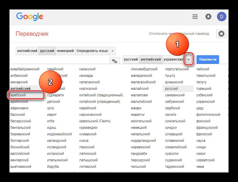 Выбор арабского языка в Google Переводчик