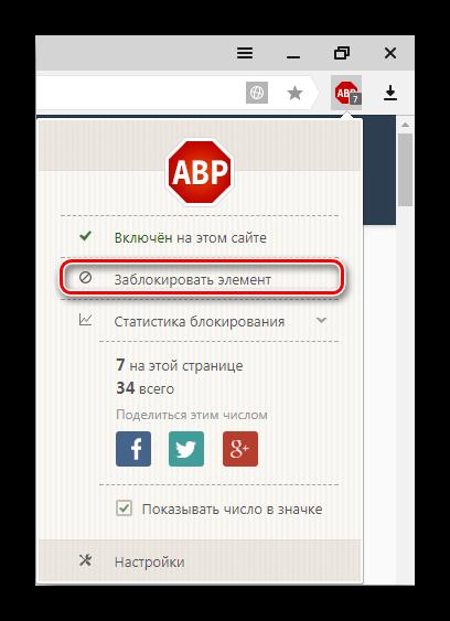 Выбор функции Адблока плюс в Яндекс.Браузере
