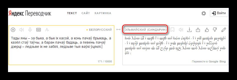 Выбор языка для перевода текста в Яндекс Переводчик