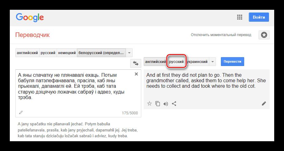 Выбор языка для перевода в Google Переводчик