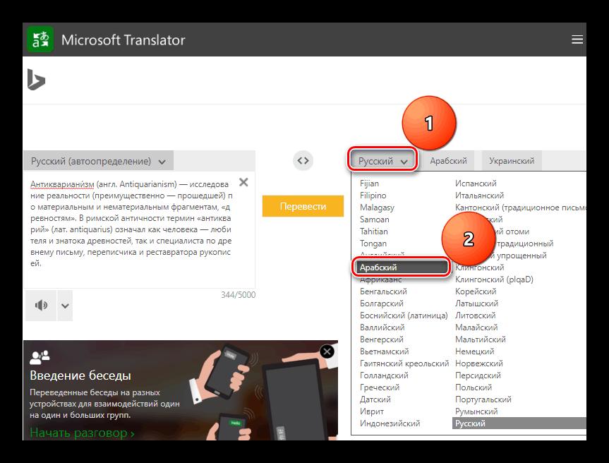 Выбор языка для перевода в Microsoft Translator
