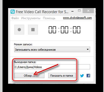Выходная папка в Free Video Call Recorder