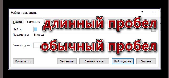 Замена кружка на пробел в Word
