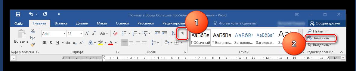 Замена скрытых символов в Word