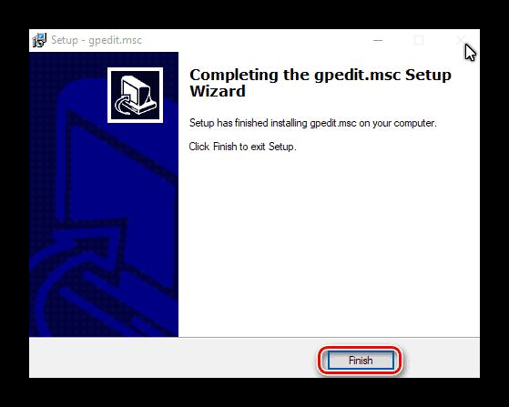 Завершение установки gpedit.msc
