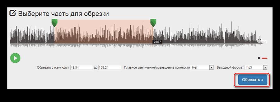 Обрезка файла на Audio Trimmer