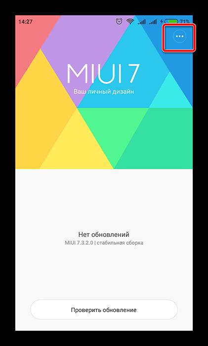 Параметры обновления в Xiaomi
