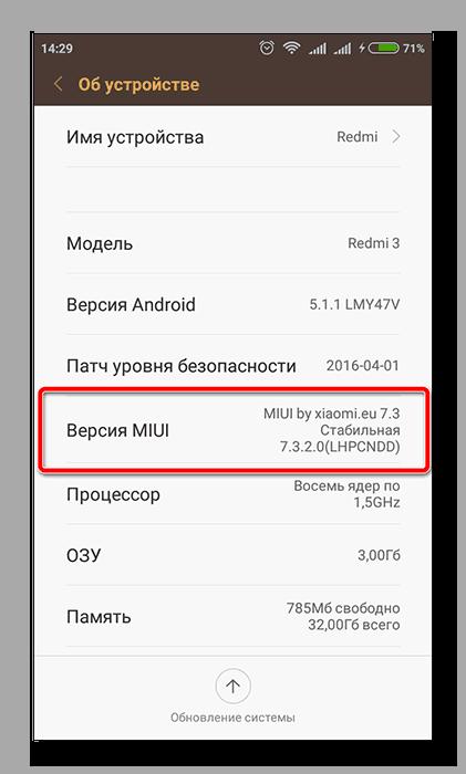 Версия MIUI в Xiaomi