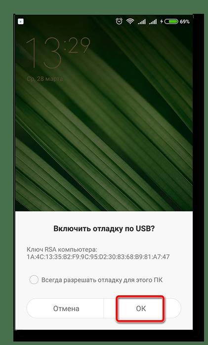 Включение отладки по USB на Xiaomi