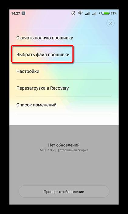 Выбор файла прошивки в Xiaomi