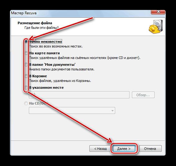 Выбор места размещения файлов в Recuva