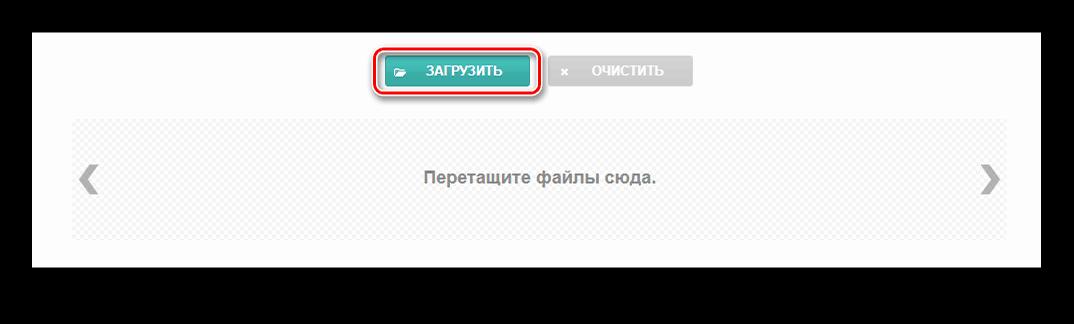 Загрузка файла на Рингтоша