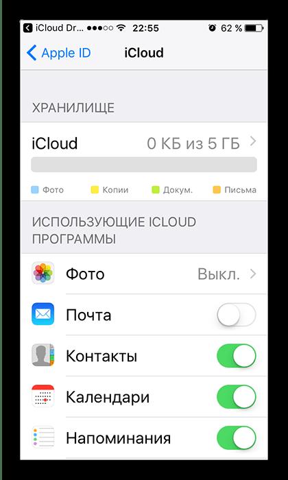 Активация синхронизации в iPhone