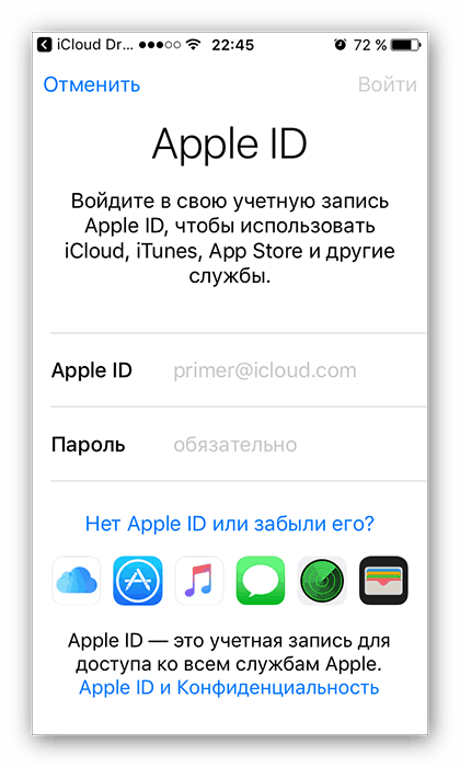 Авторизация в Apple ID с iPhone