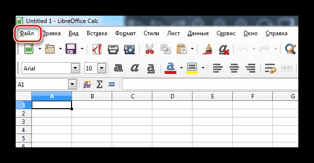 Переход в меню файл в LibreOffice