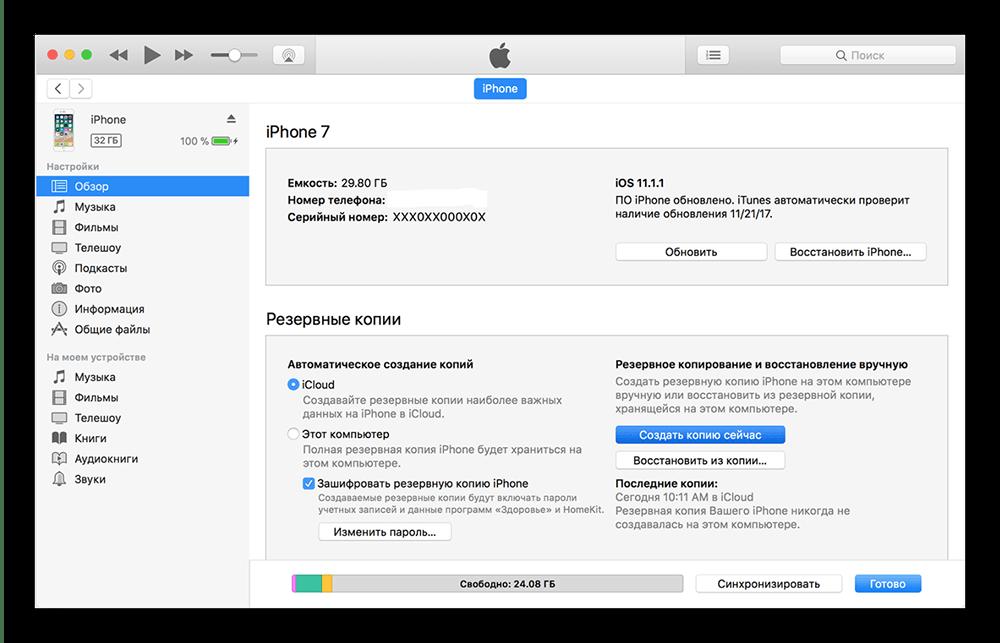 Подключение второго iPhone к iTunes