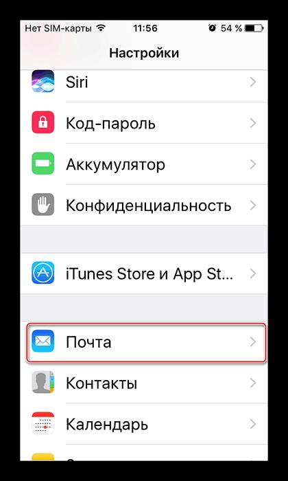 Раздел почта в настройках iPhone