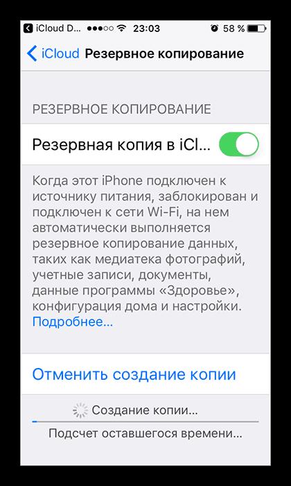 Резервное копирование на iPhone