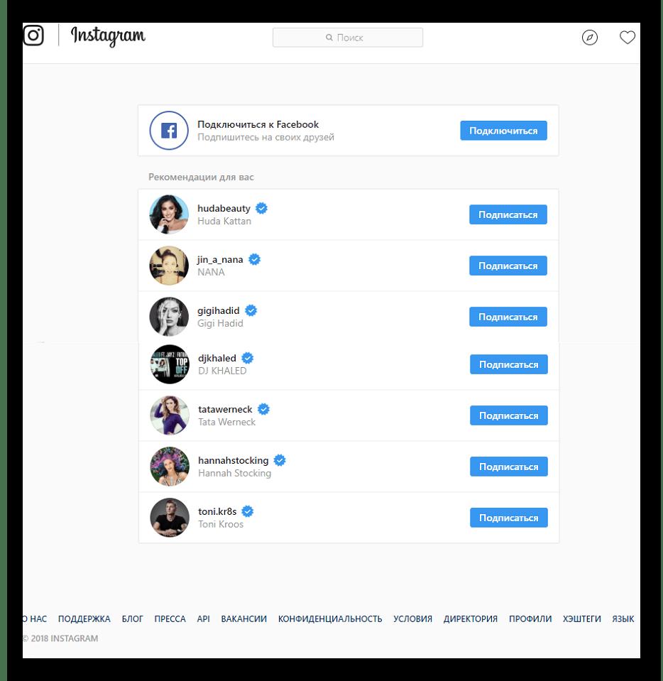 Страница Инстаграм в браузере