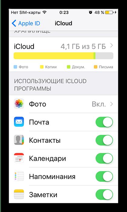 Вход в iCloud на iPhone