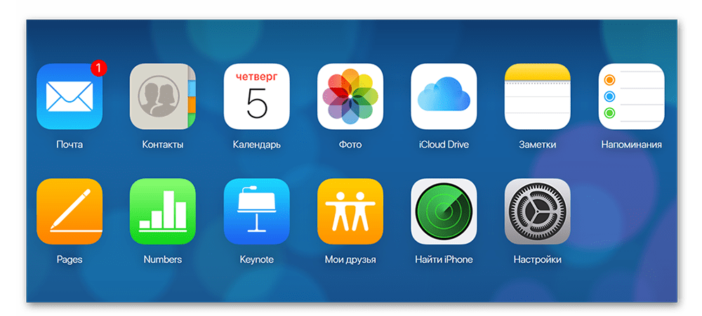 Вход в iCloud с ПК
