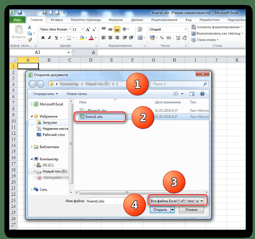 Выбор и открытие файла в MS Excel