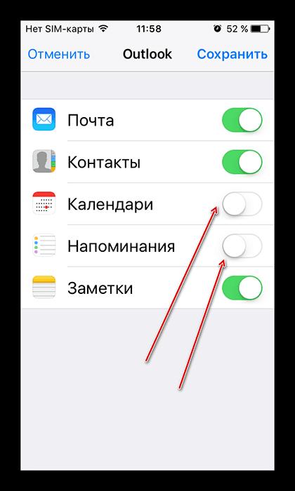 Выбор параметров для синхронизации в iPhone